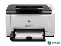 惠普1025 彩色打印机1500元送2年免费维修